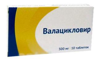 Валацикловир от офтальмогерпеса