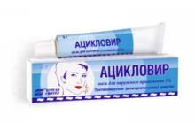 Ацикловир при простуде на носу