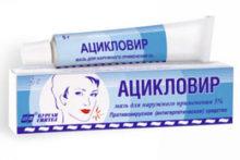 Ацикловир - мазь коробка и тюбик