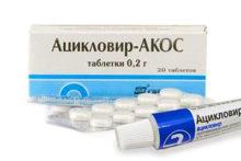 Мазь и таблетки Ацикловир при герпесе