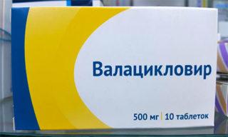 Валацикловир в таблетках