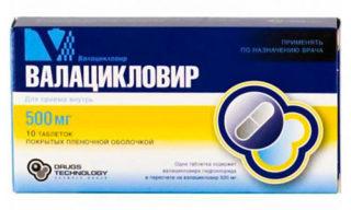 Валацикловир при беременности