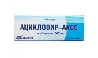 Ацикловир при простуде на гениталиях