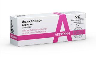 Мазь Ацикловир при генитальном герпесе