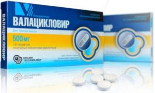 Валацикловир — препарат