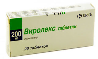 Таблетки Виролекс - аналог ацикловира