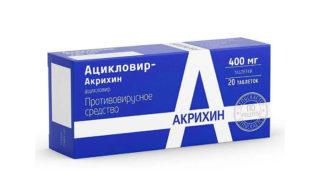Ацикловир от герпетической инфекции
