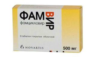Фамвир - таблетки