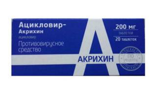 Ацикловир от герпеса при беременности
