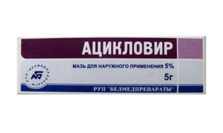 Ацикловир крем для детей