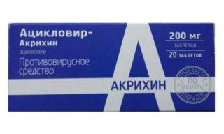 Ацикловир таблетки от герпеса на теле