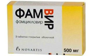 Таблетки фамвир