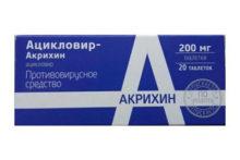 Таблетки Ацикловир-акрихин