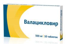Валацикловир 500 мг