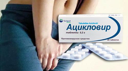 Ацикловир при генитальном герпесе