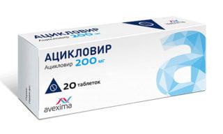 Таблетки Ацикловир от генитального герпеса