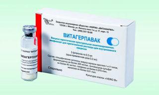 Вакцина Витагерпавак
