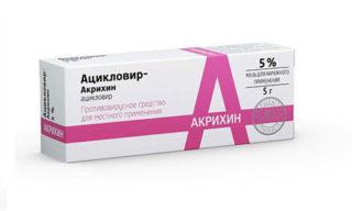 Ацикловир для ускорения лечения герпеса