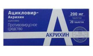 Ацикловир при профилактике полового герпеса