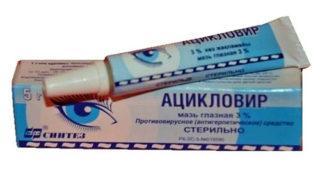 Ацикловир глазная мазь детям