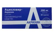 Ацикловир при герпесвирусной инфекции