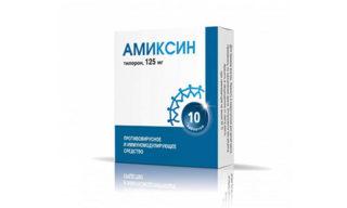 Амиксин синяя упаковка
