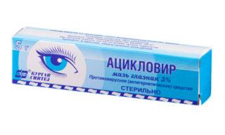 Ацикловир мазь при офтальмогерпесе