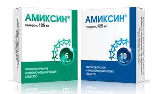 Амиксин 125 мг