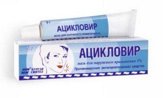 Мазь против герпеса Ацикловир