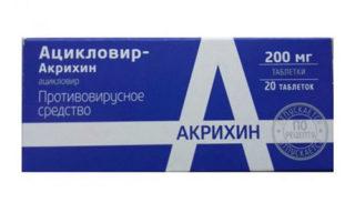 Таблетки Ацикловира на 200 мг