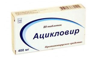 Ацикловир 400 мг