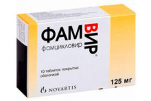 Фамвир (таблетки)