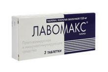 Лавомакс (таблетки)