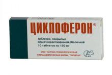 Циклоферон (таблетки)