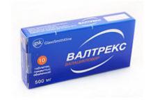 Валтрекс - таблетированный