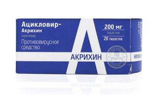 Ацикловир при ветряной оспе 200 мг