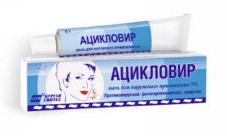 Ацикловир и температура