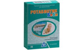 Ротабиотик
