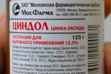 Бутылка Циндола
