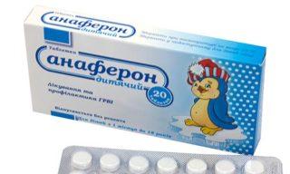 Анаферон - упаковка