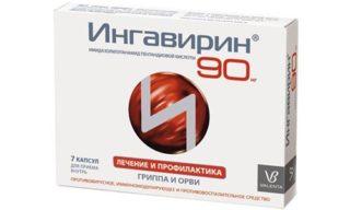 Ингавирин - упаковка